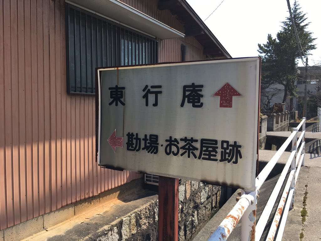 吉田宰判の勘場跡。役所です。奇兵隊の吉田転陣当初は専用の陣屋がなかったので、この勘場も屯所の一つとして使われていた。当時