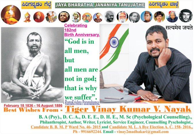 Wishing you all a happy 182nd RamaKrishna Paramahamsa Birthday. Wishes by Vinay Kumar V Nayak