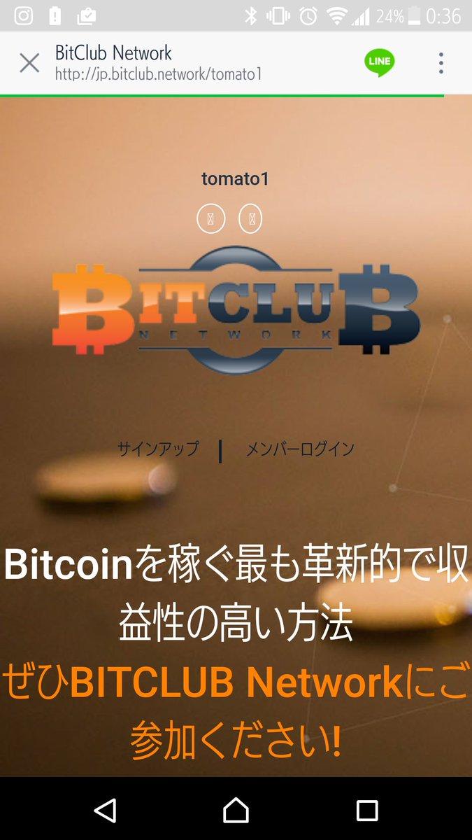 test ツイッターメディア - HYIP案件とは違い、マイニングです。 今注目のビットクラブ。 フォローしますので興味ある方は個別にDM下さい。あくまでも余剰資金で。 https://t.co/wkF0XXiYqM #マイニング #ビットコイン #ビットリージョン #bitcoin https://t.co/0E9mPIOkVk
