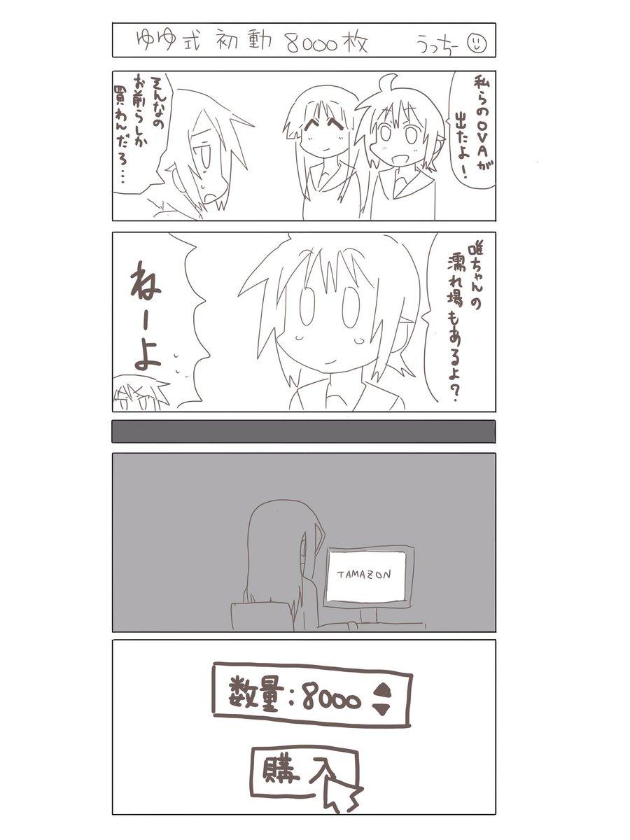 祝ゆゆ式OVA初動8000枚超え #ゆゆ式版深夜の真剣お絵描き60分一本勝負
