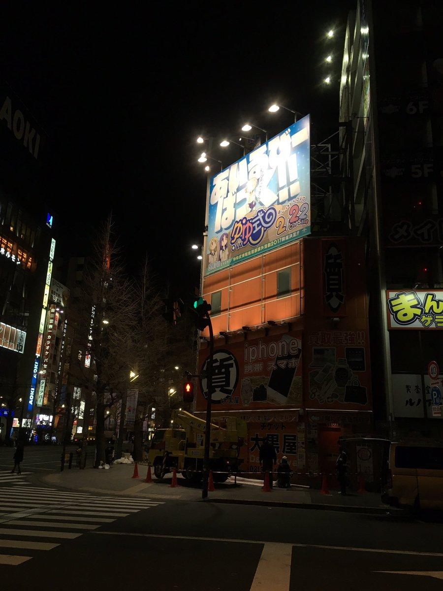 大黒屋さん、ゆゆ式の下を張り替えなう #akiba