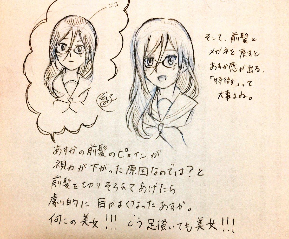 で、さっき描いた顔そのままで、前髪とメガネを描き直すと一気にいつもの田中あすかに!こういうキャラを印象付ける特徴ってめっ