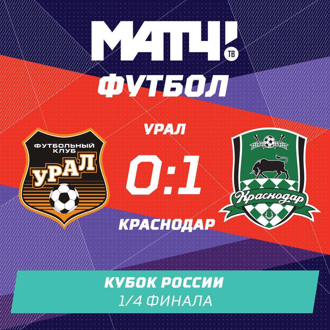 следует футбол кубок россии 1 4 финала материал