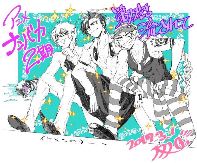 アニメ『ナンバカ2期』第22話 流されてよろしくお願いいたします!