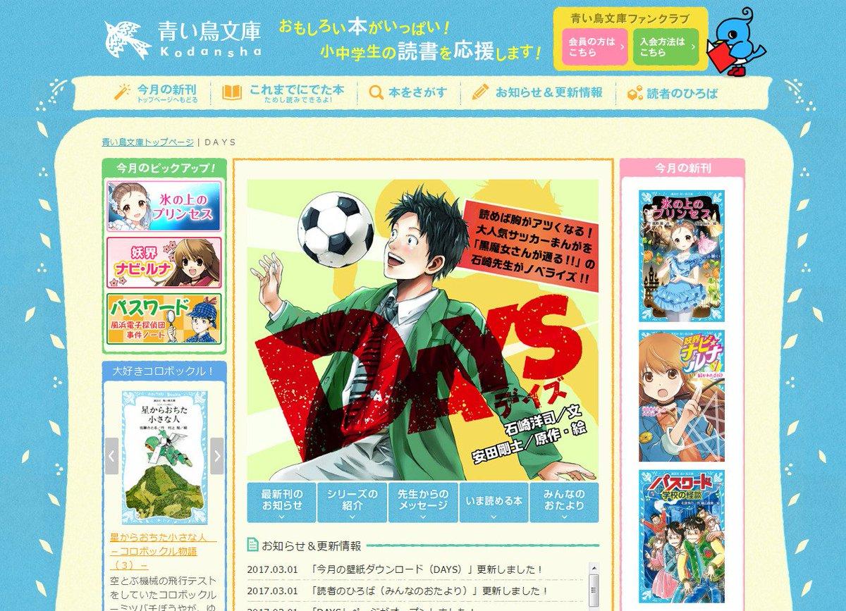 【サイト新ページアップ!】「週刊少年マガジン」で人気のサッカーまんが『DAYS』を「黒魔女さんが通る!!」で人気の石崎洋