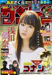 今週の #週刊少年サンデー ☆表紙は大人気アイドル #スパガ ことSUPER☆GiRLSの #浅川梨奈 たん♥巻頭カラー