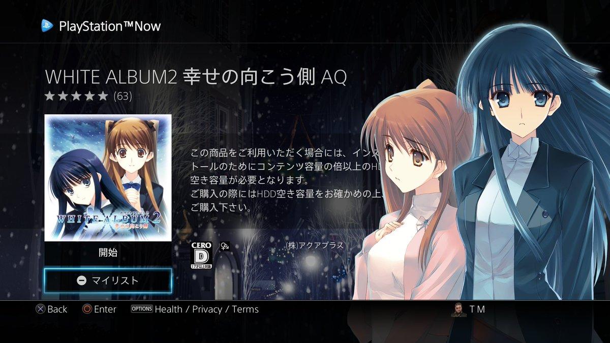 PS4でも遊べるWHITE ALBUM 2 #PS4share