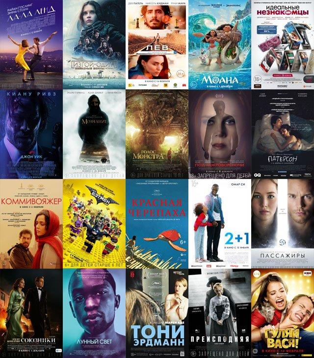 Новые детективные фильмы 2017 года список
