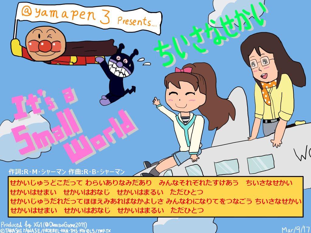 フミちゃんとケータママは、ファミリーカラオケバスに乗っています。それはさておき運転台にはハンドルのほかにボタンが4つあり