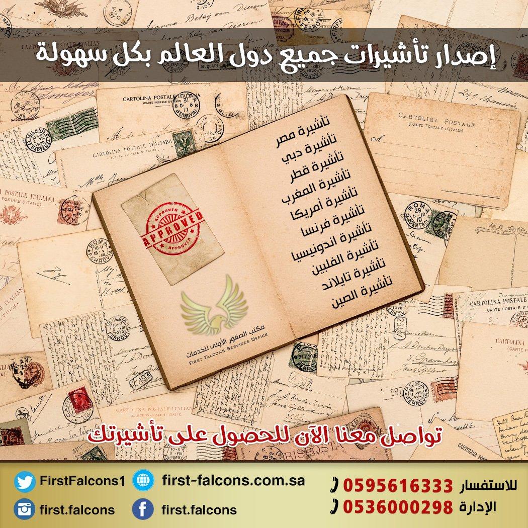 تأشيرات الصقور