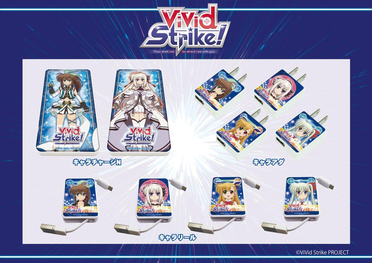 全国のアニメショップ(一部店舗・オンラインを除く)にて【ViVid Strike!】のグッズがご予約受付中!お近くのアニ