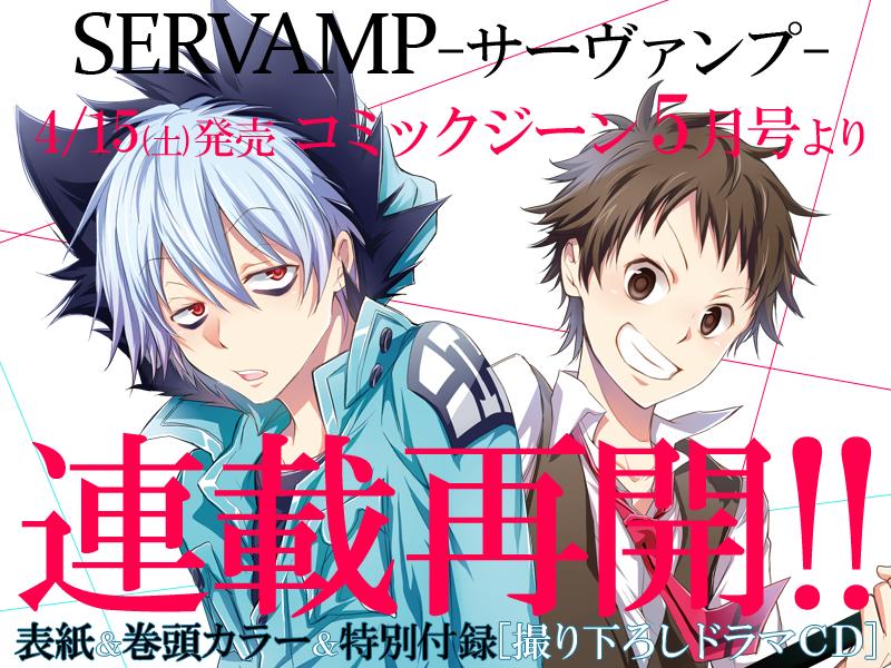 【お知らせ】4/15発売のコミックジーン5月号より、『SERVAMP-サーヴァンプ-』連載再開予定です!ジーン5月号では