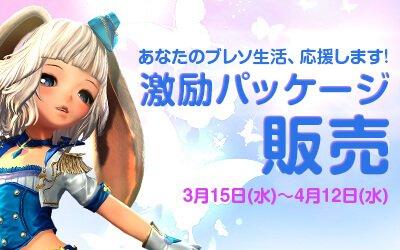 【予告】3月15日(水)からホワイトデー衣装「恋士」より一足先に新衣装が入った「激励パッケージ」が登場!詳細は当日のペー