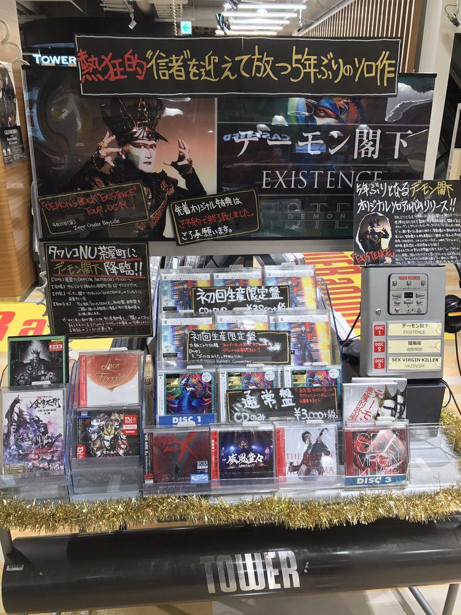 【#デーモン閣下】約5年ぶりとなるニューアルバム『EXISTENCE』入荷しました!芥川賞作家の羽田圭介氏、コラムニスト
