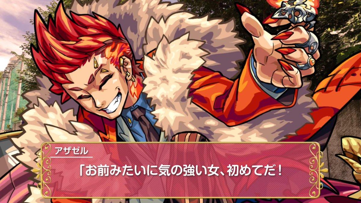 アザゼルさんの笑い方あああああああくっそかわいいいいいいい