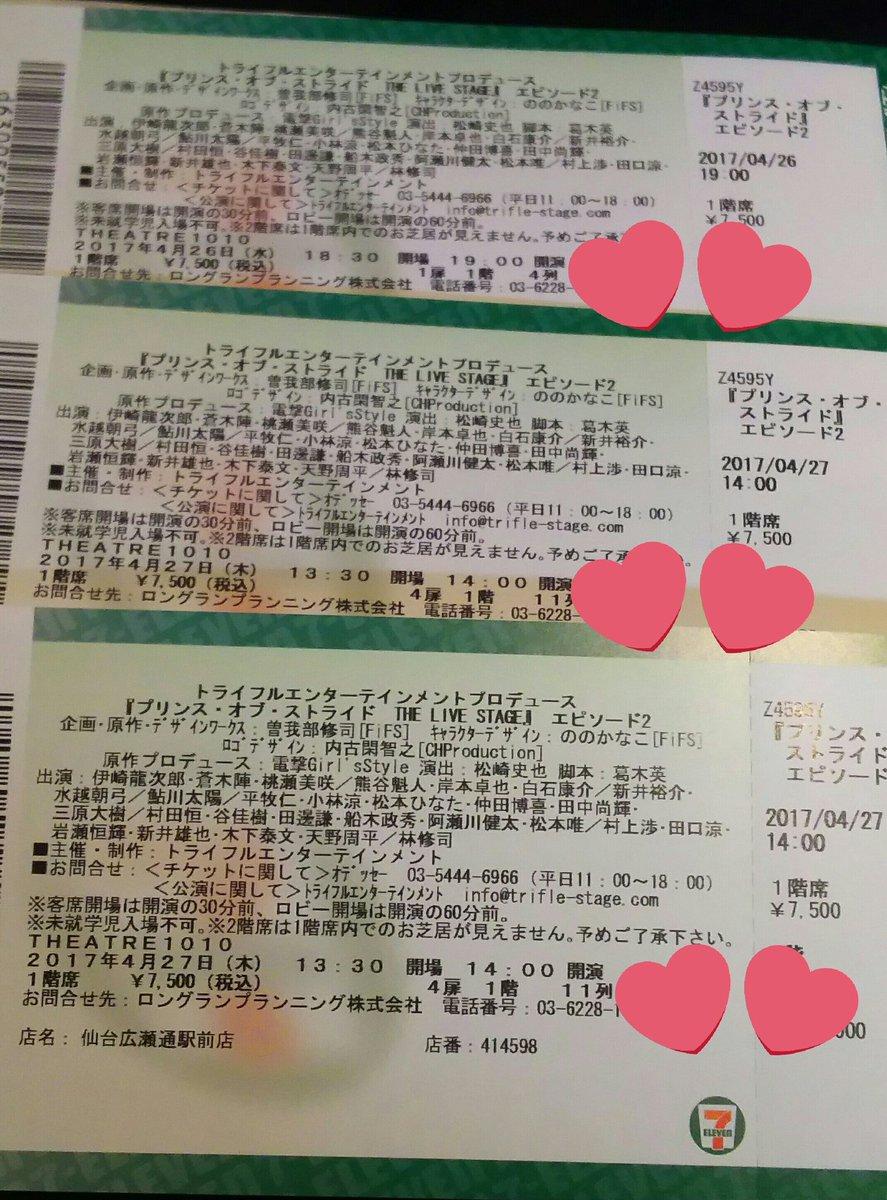 舞台 プリンスオブストライドプリステ EP2 チケット 譲渡【譲】4/26 19時開演 1枚  4列4/27 14時開