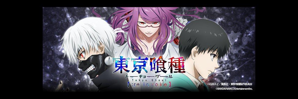 「東京喰種」アプリゲーム最新作「東京喰種 :re invoke」の配信を開始しました!事前登録特典配布中!ぜひダウンロー
