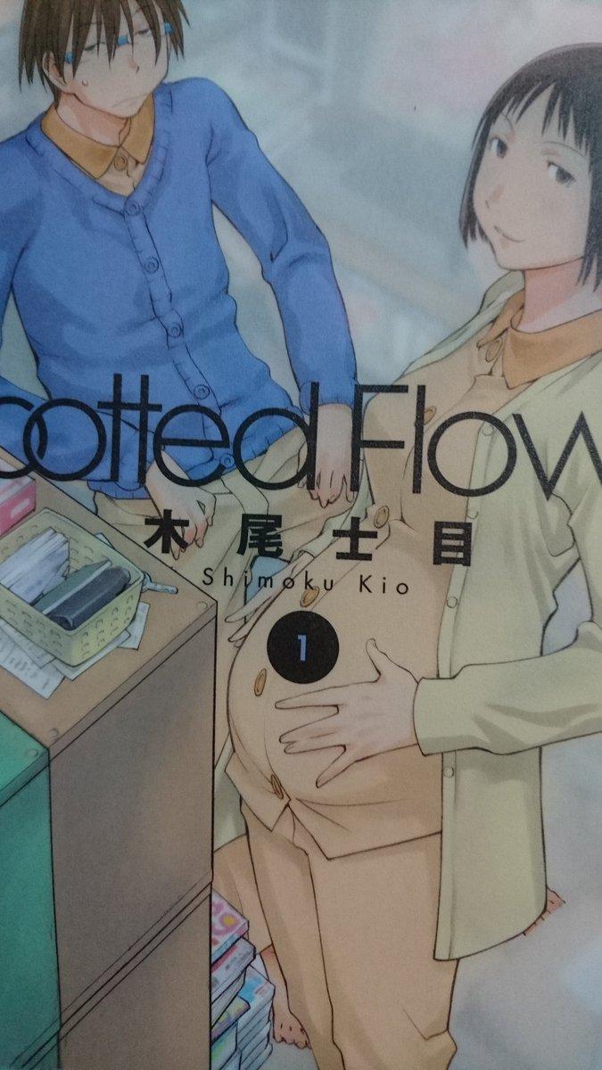 spotted flower面白いな。げんしけんの大野さんのあの台詞否定してる#げんしけん#spottedflower