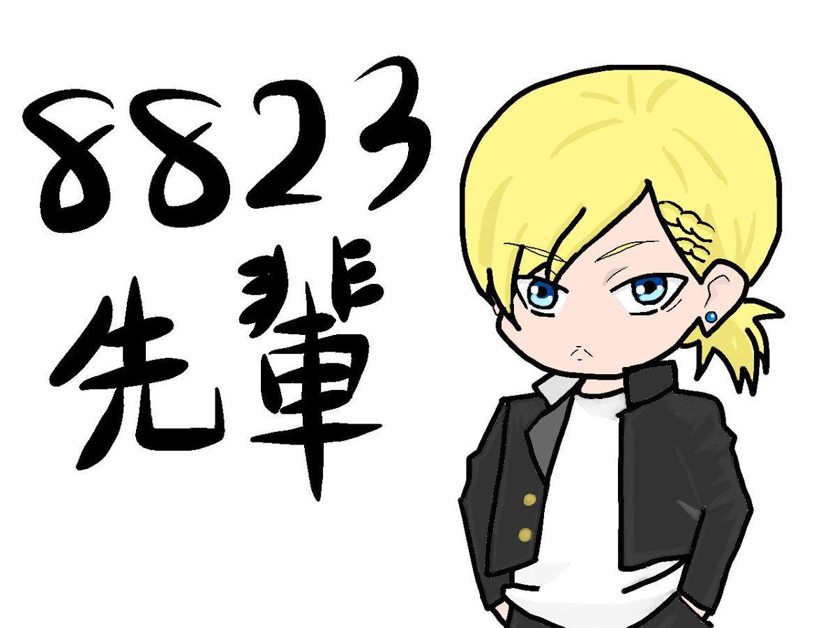 8823先輩!!!!翔!!!!!!描いてみました😇#坂本ですが #8823先輩 #RT求む