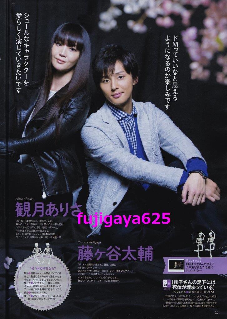 【早】春ドラマ STAR SHOTから「櫻子さんの足下には死体が埋まっている」の観月さんと藤ヶ谷さん藤ヶ谷さんも美人さん