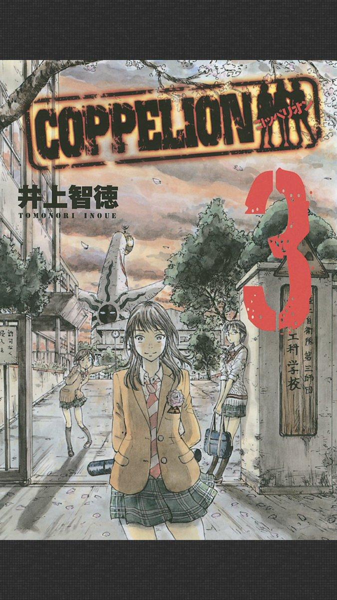 #コミック COPPELION 3 井上智徳
