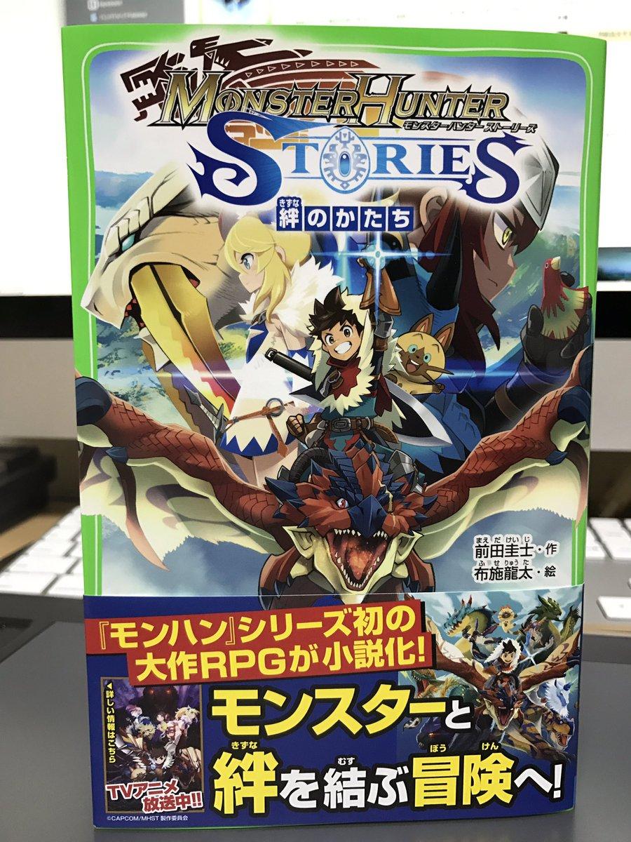 《告知》【モンスターハンターストーリーズ 絆のかたち】あす3月15日発売しまーす☆ #モンハン #MHS
