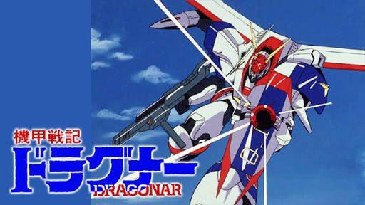 ロボットアニメその12……機甲戦記ドラグナー ドラグナーだ当たると痛ぇぞ‼︎……まぁ、所謂リアルロボット界における勧善