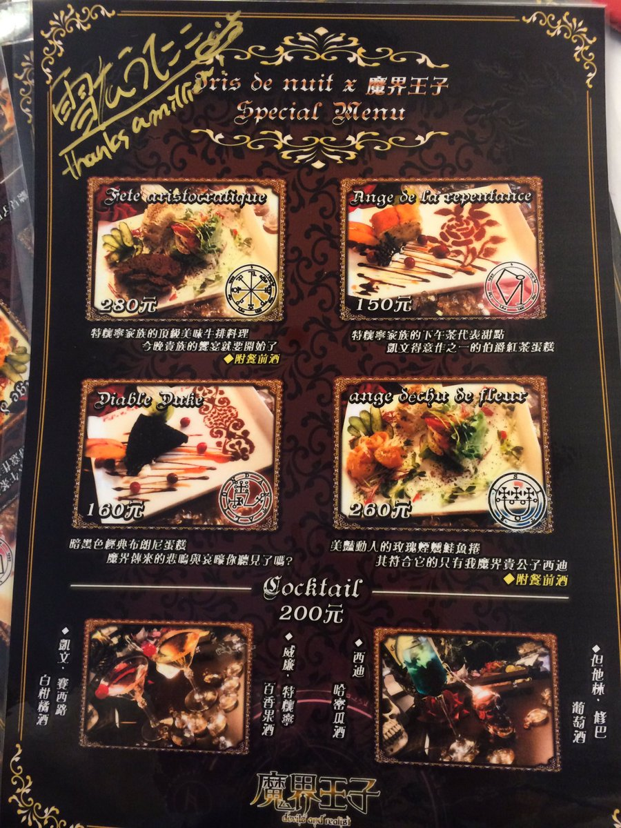 カミオさんのメニュー食べたいから、日本でも魔界王子とのコラボカフェやってほしい……。初期の4人だったなって蒸し返す二年前