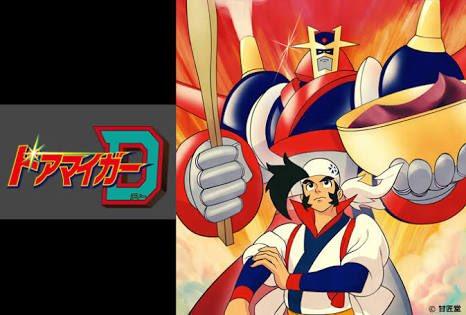 ロボットアニメその27……ドアマイガーD和菓子屋後継の主人公がロボットに乗って和菓子を作って敵を倒す……そんな奇妙奇天