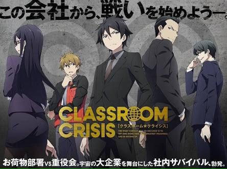 Classroom☆Crisisオモロかった!wktk度は8.5。最初は大して期待せず軽い学園物と思って観始めたけど企業