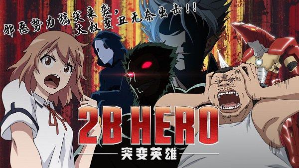 骨太ストーリーギャグアニメ!?「TO BE HERO」レビュー