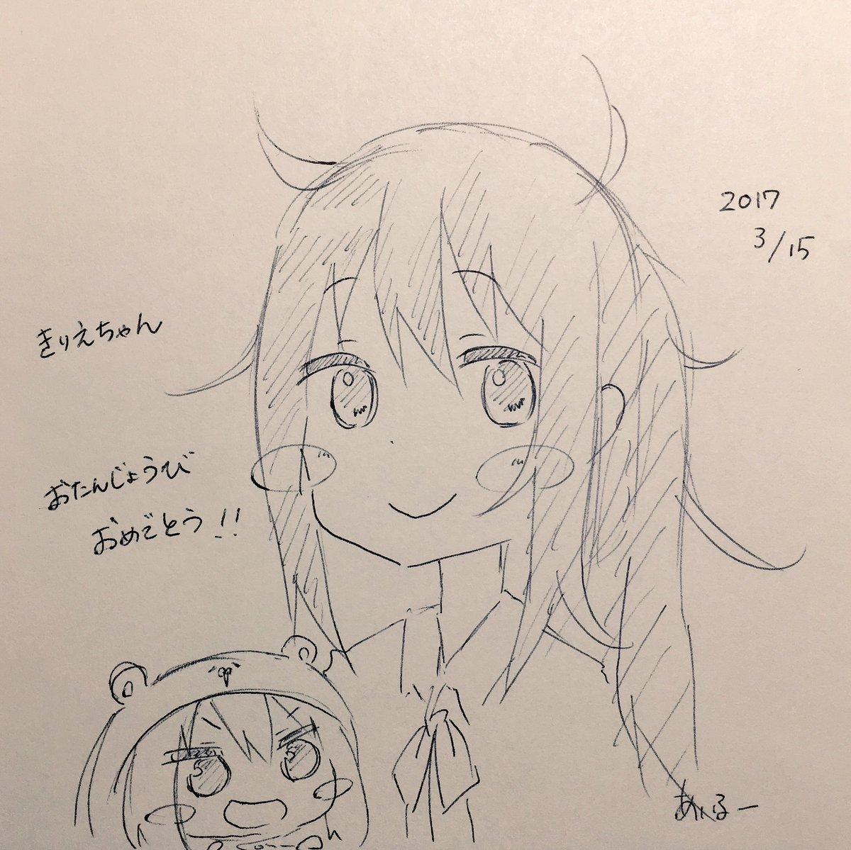 楽しくなってたくさん描いてしまった  きりえちゃんかわいい  #umaru_anime