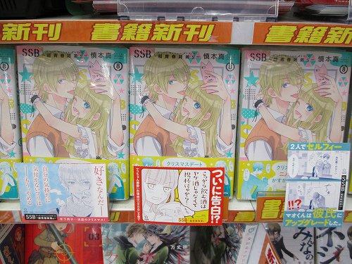 【書籍入荷情報】「SSB-超青春姉弟S-8」「スーパーダンガンロンパ2 超高校級の幸運と希望と絶望3」が入荷みとぅん!「