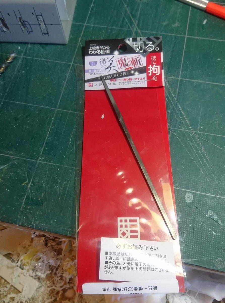 スジボリ堂さんの微美鬼斬 甲丸を購入しました!♪ヽ(´▽`)/これは細くて小さいのに凄い切削力ですね~!良い買い物をした