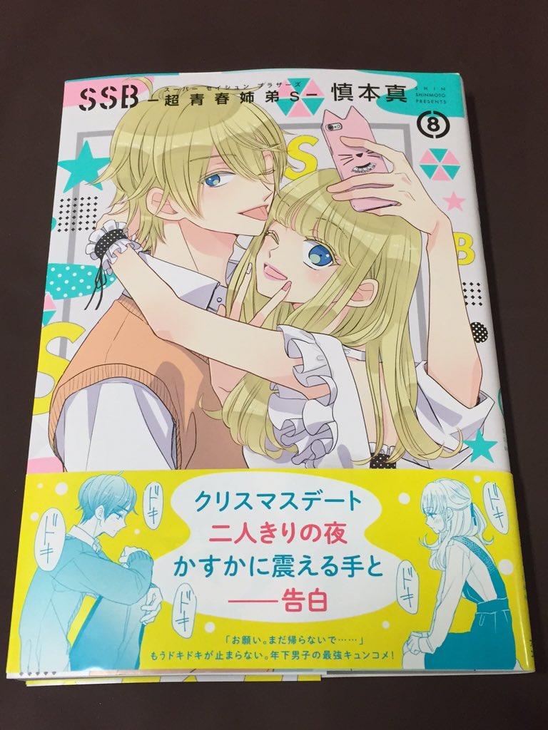 コミック新刊①SSB-超青春姉弟s-⑧※書店共通の特典ペーパー付きます。