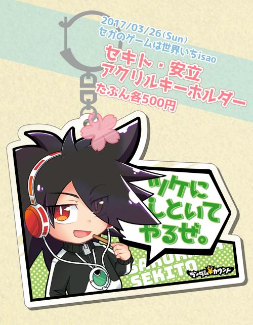 【告知】3/26開催「セガのゲームは日本いちisao」にて頒布予定のヒーローバンク桜田セキト&安立アクリルキーホルダーで