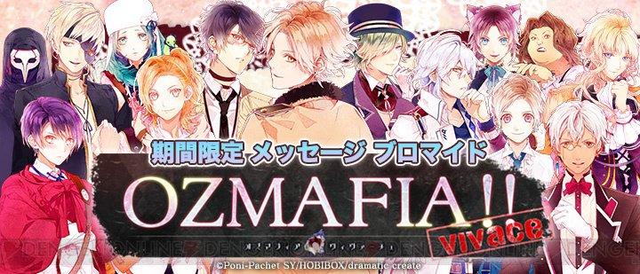 『OZMAFIA!!』書き下ろしメッセージ入りブロマイドがファミマプリントで発売中!