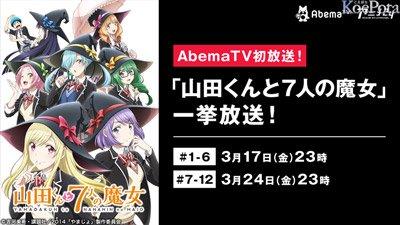 【更新】TVアニメ「山田くんと7人の魔女」の一挙放送が3月17日と3月24日に実施!  #やまじょ #koepota