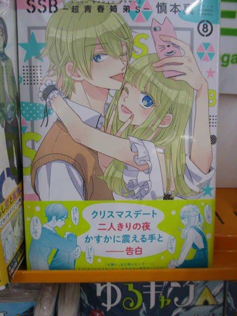 【書籍情報】「SSB-超青春姉弟s-8巻」好評発売中うど!特典として、リバーシブルカードが付きますうど!! 立川店ではS