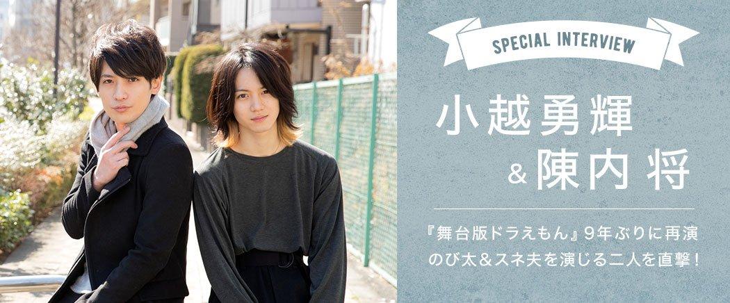 『Deview/デビュー』今週のトップインタビューには、3月26日(日)に初日を迎える、舞台版ドラえもん「のび太とアニマ