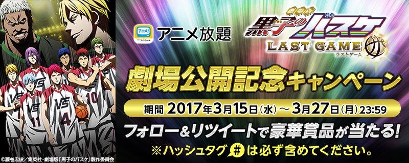 「劇場版 黒子のバスケ LAST GAME」劇場公開記念キャンペーン!!フォロー&リツイートでキーホルダー7種が