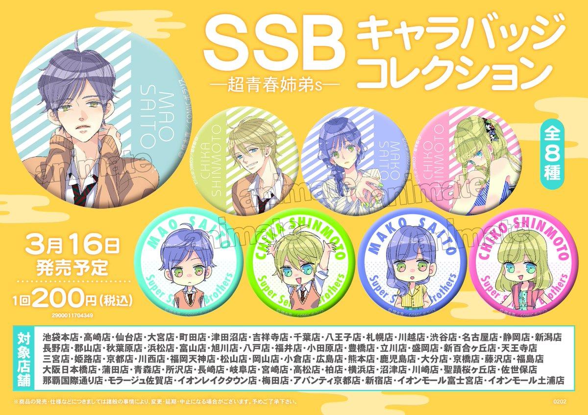 SSB―超青春姉弟s―キャラバッジコレクション 取り扱いアニメイトさんはこちら😘😘 お近くのアニメイトさんを探してみてね