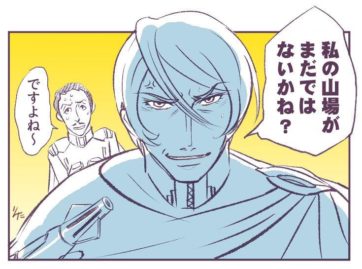 むらかわみちお先生の描く宇宙戦艦2199ヤマトコミックの続きを楽しみに待っています。#yamato2202 #yamat