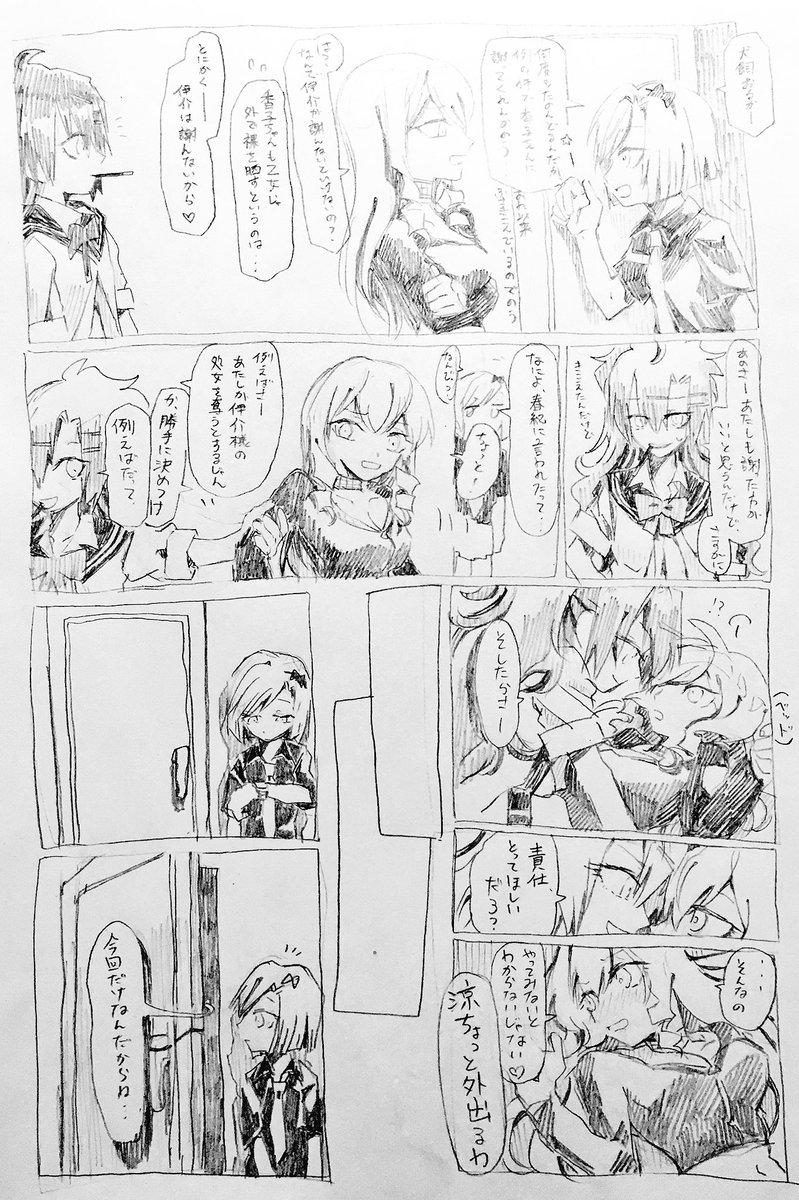 リクエストありがとうございました「悪魔のリドル」OVAで香子の水着を剥ぎ取った件について伊介に謝罪するよう勧める春紀と涼