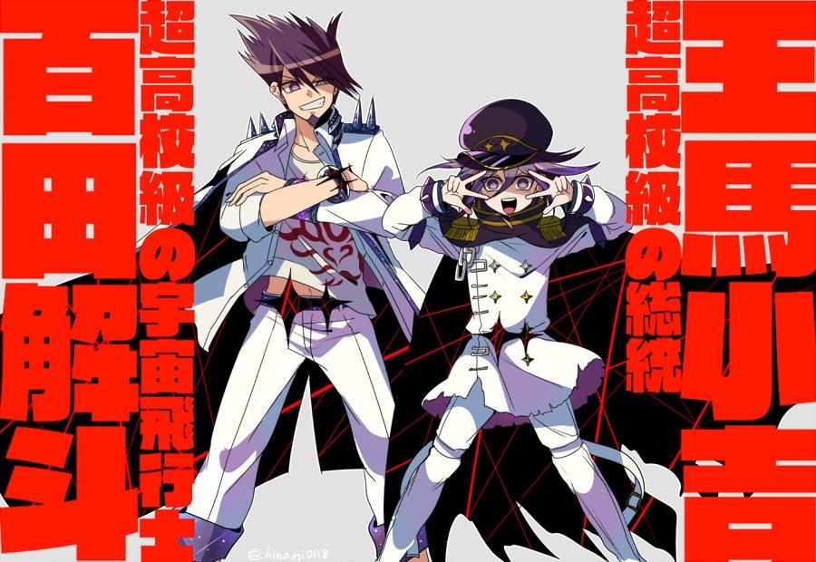 ※kill la killパロ 百田ちゃんと王馬くんに極制服っぽいの着せたかっただけ