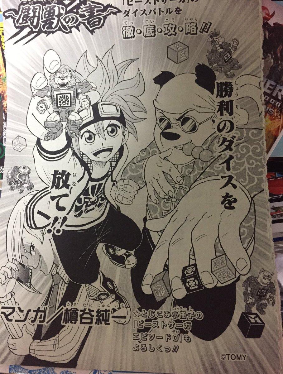 樽谷純一先生の『闘獣の書』。ジャンジャンササモリ師範が、子供達にビーストサーガの遊び方を指南してくれるマンガ。いい大人の