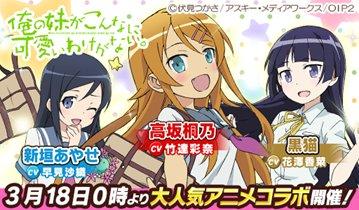 大人気TVアニメ「俺の妹がこんなに可愛いわけがない。」コラボ開催決定♪ログインで「UR黒猫(CV:花澤香菜)」に出会える
