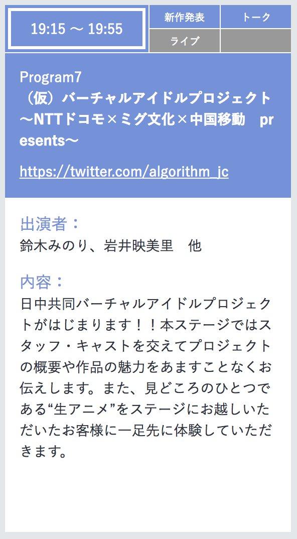 ▷3月25日(土)19時15分からはBlueステージで、ニッポン放送アナウンサーの吉田尚記さん・声優の鈴木みのりさん・岩