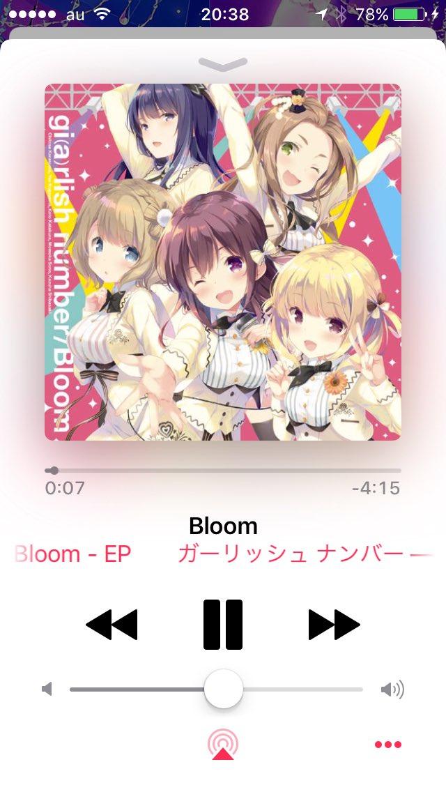 Bloomっていい歌だよね。。。#ガーリッシュナンバー