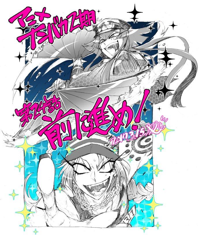 アニメ『ナンバカ2期』第24話 前に進め!よろしくお願いいたします!